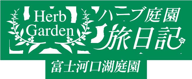 ハーブ庭園 旅日記  富士河口湖庭園