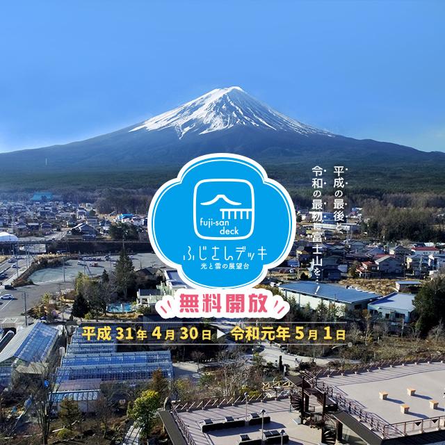 2019/4/30〜5/1ふじさんデッキ無料開放